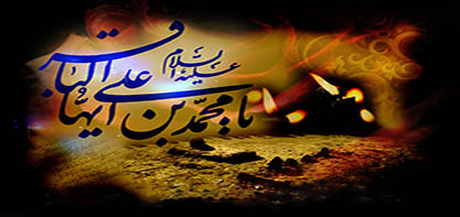 Movimiento científico del Imam Baqir (P) desde el punto de vista del Ayatolá Makarem Shirazi