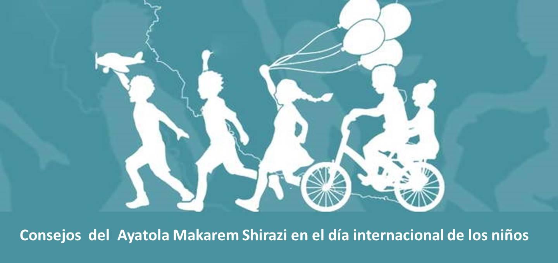 Consejos del Ayatola Makarem Shirazi en el día internacional de los niños
