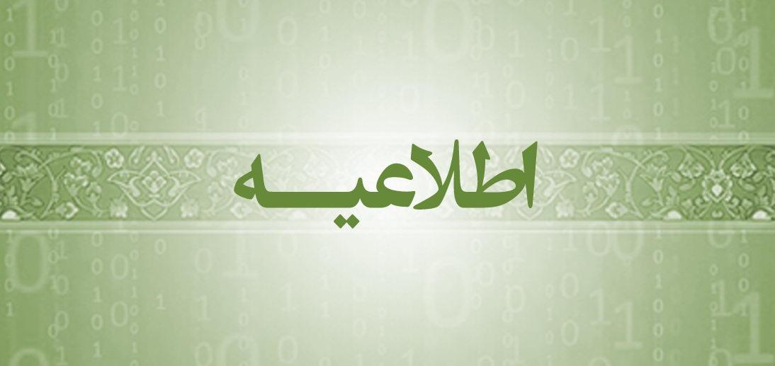 اثبات رؤیت هلال ماه شوّال برای حضرت آیت الله العظمی مکارم شیرازی