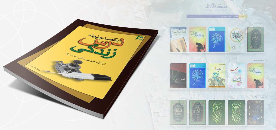 سیری درکتاب  « یکصد و پنجاه درس زندگی »  اثر ارزشمند حضرت آیت الله العظمی مکارم شیرازی (مدظله)
