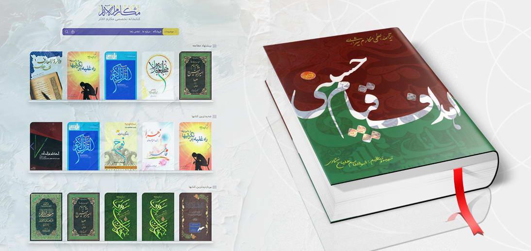 رهیافتهایی برکتاب « اهداف قیام حسینی» اثر حضرت آیت الله العظمی مکارم شیرازی(مدظله)
