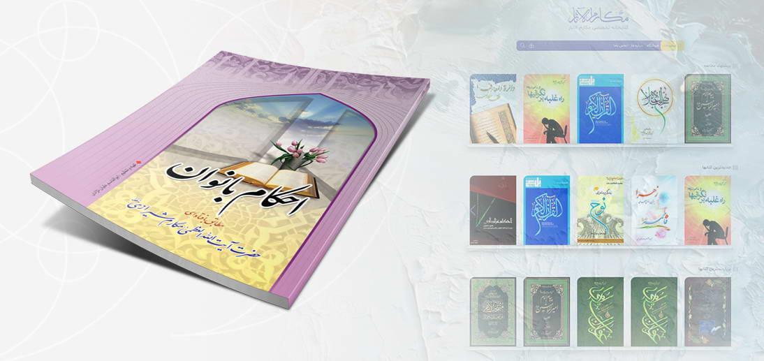 سیری در کتاب «احکام بانوان» اثر ارزشمند آیت الله العظمی مکارم شیرازی(مدظله)