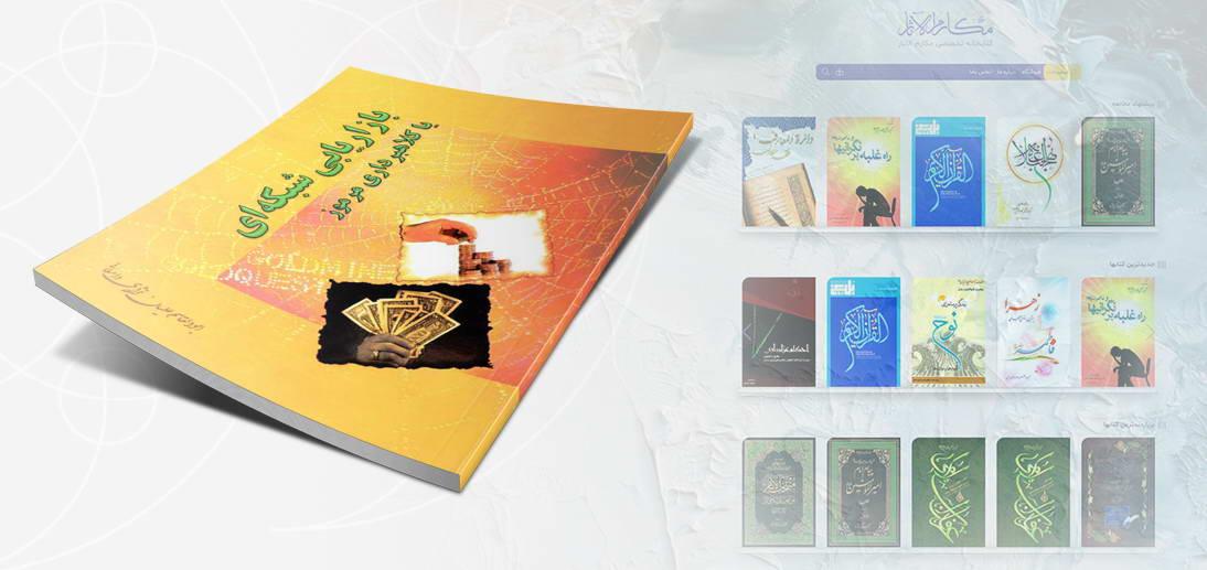 سیری در کتاب «بازاریابی شبکه ای» اثر ارزشمند آیت الله العظمی مکارم شیرازی (مدظله العالی)