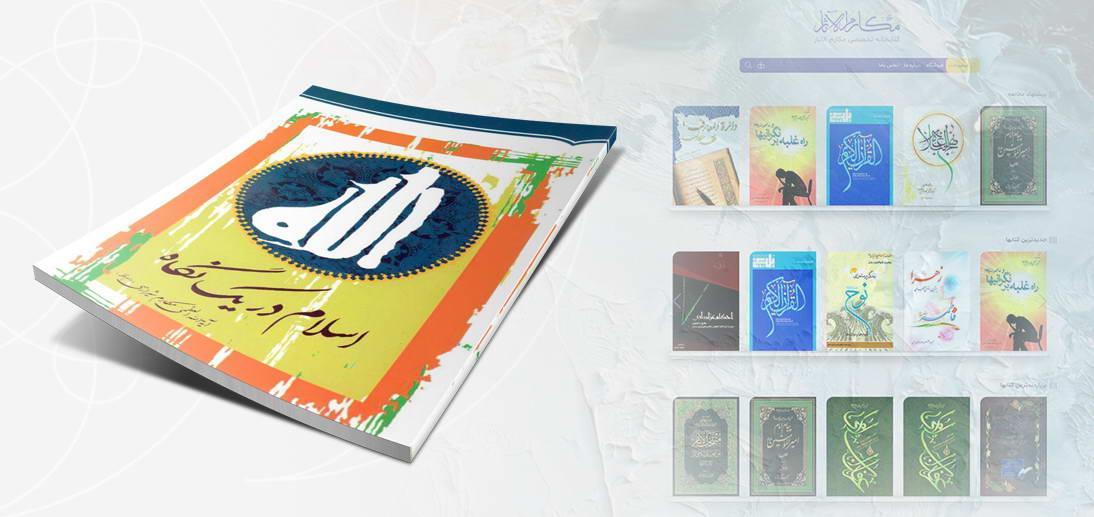 سیری در کتاب « اسلام در یک نگاه » اثر ارزشمند حضرت آیت الله العظمی مکارم شیرازی مدظله العالی