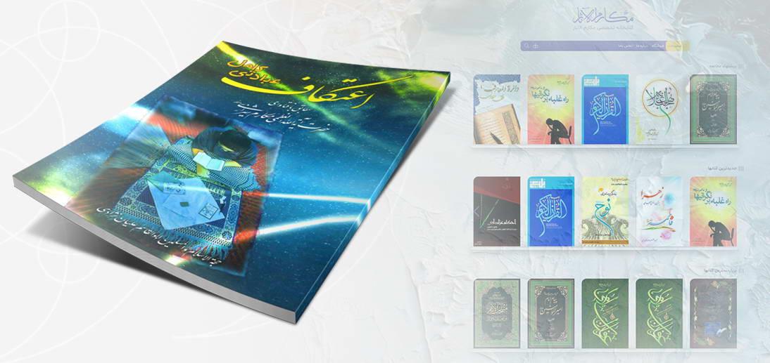 سیری درکتاب «اعتکاف عبادتی کامل» اثر ارزشمند حضرت آیت الله العظمی مکارم شیرازی (مدظله)