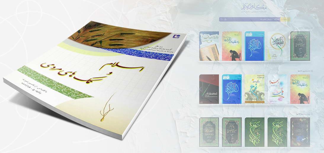 سیری درکتاب «اسلام و كمك های مردمی» اثر ارزشمند حضرت آیت الله العظمی مکارم شیرازی (مدظله)