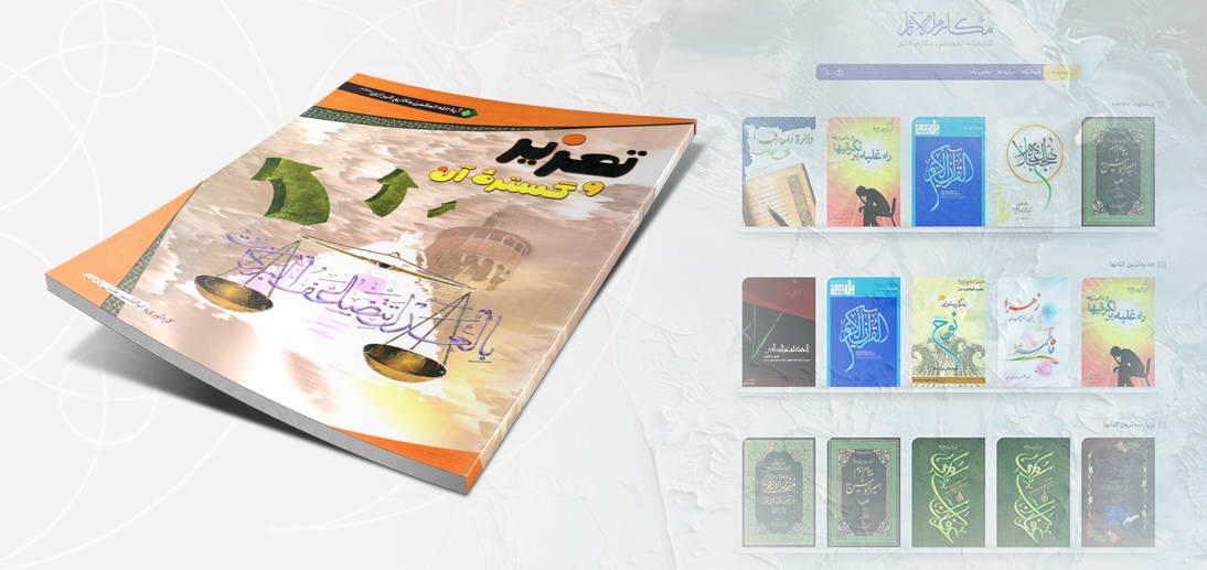 سیری درکتاب «تعزير و گستره آن» اثر ارزشمند حضرت آیت الله العظمی مکارم شیرازی (مدظله العالی)