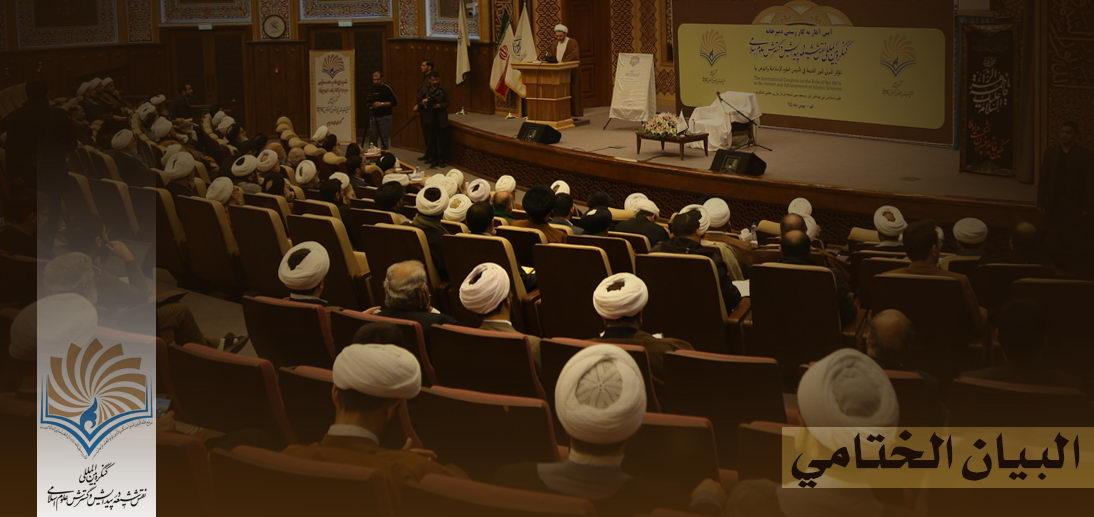 البیان الختامي للمؤتمر الدولي  «دور الشیعة في تأسیس العلوم الإسلامیة وتطویرها»