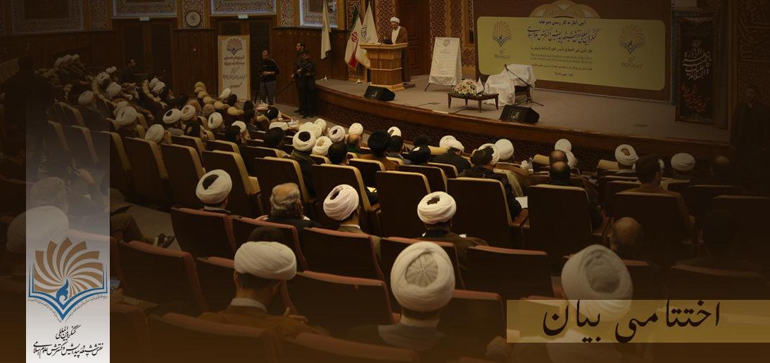 اسلامی علوم کی پیدائش اور وسعت میں شیعوں کے کردار سے متعلق عالمی کانفرنس کا اختتامی بیان