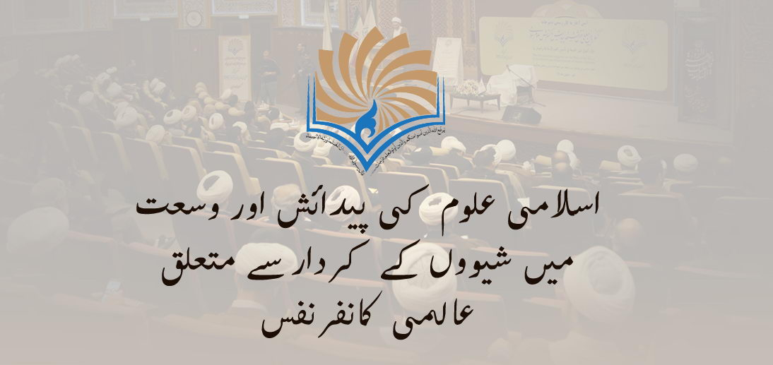 دین اسلام ، عورتوں کے حقوق کا بہترین حامی ہے
