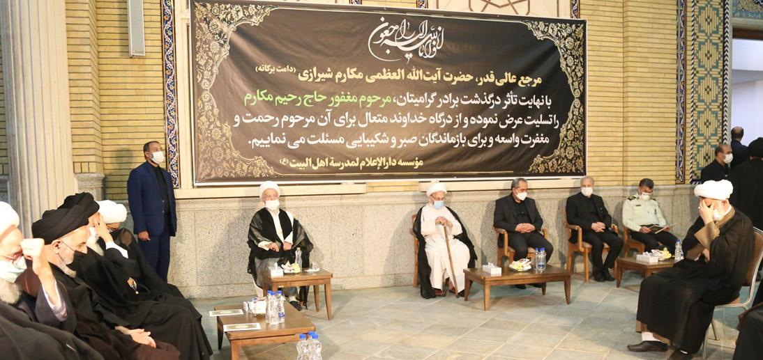 گزارش تصویری از مراسم هفتمین روز درگذشت مرحوم حاج رحیم مکارم رحمة الله علیه