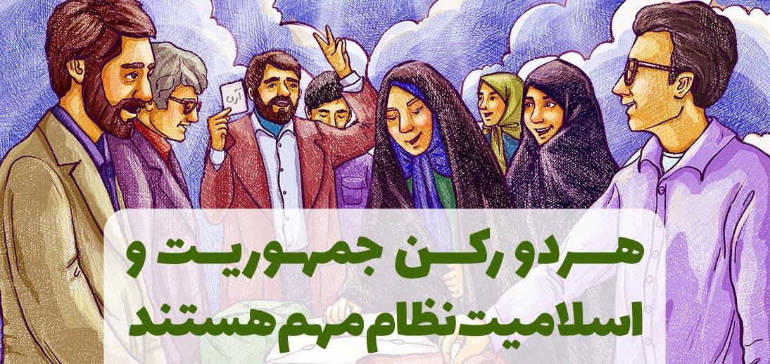 هردو رکن جمهوریت و اسلامیت نظام مهم هستند