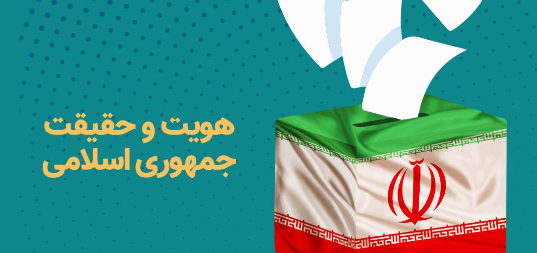 هویت و حقیقت جمهوری اسلامی