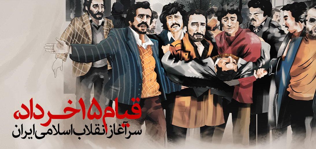 قیام 15 خرداد، سرآغاز انقلاب اسلامی ايران