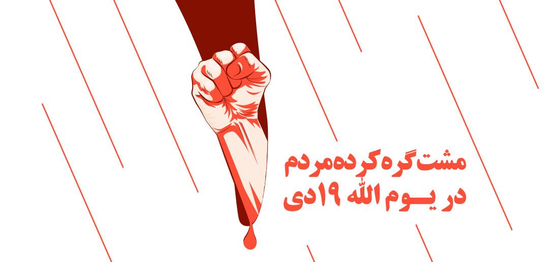مشت گره کرده مردم در یوم الله 19 دی