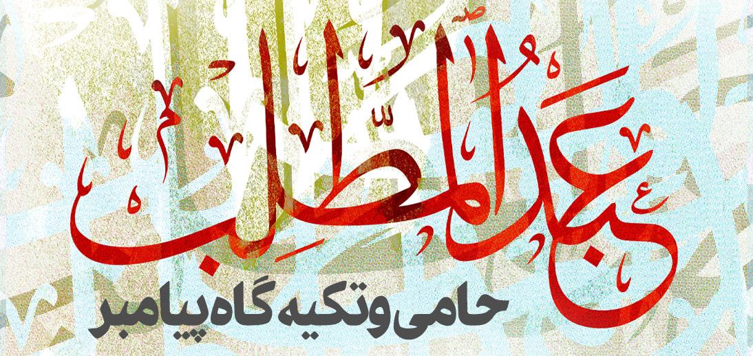 حضرت عبدالمطلب حامی و تکیه گاه پیامبر صلى الله عليه و آله