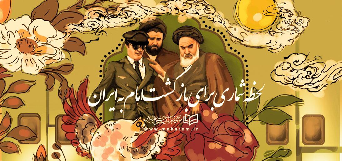 لحظه شماری برای بازگشت امام به ایران