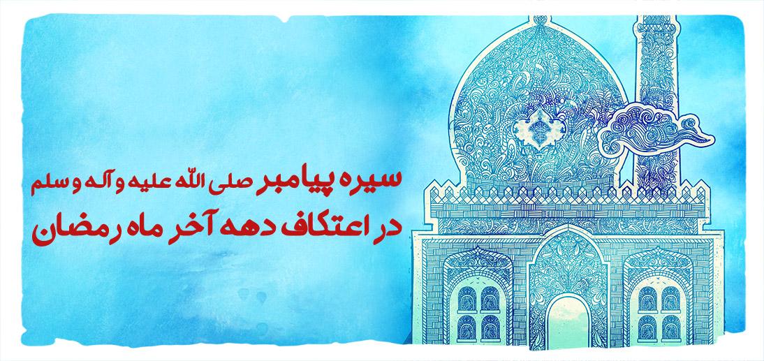 سیره پیامبر صلى الله عليه وآله وسلّم در اعتکاف دهه آخر ماه رمضان