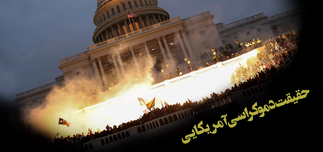 حقیقت دموکراسی آمریکایی