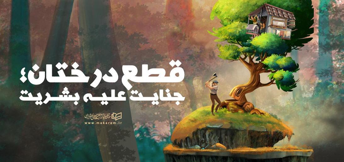قطع درختان؛ جنایت علیه بشریت