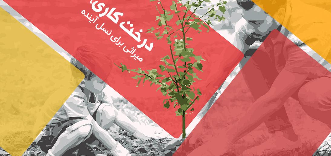 درخت کاری؛ میراثی برای نسل آینده