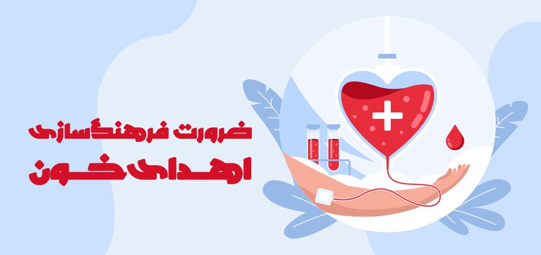 ضرورت فرهنگسازی اهدای خون