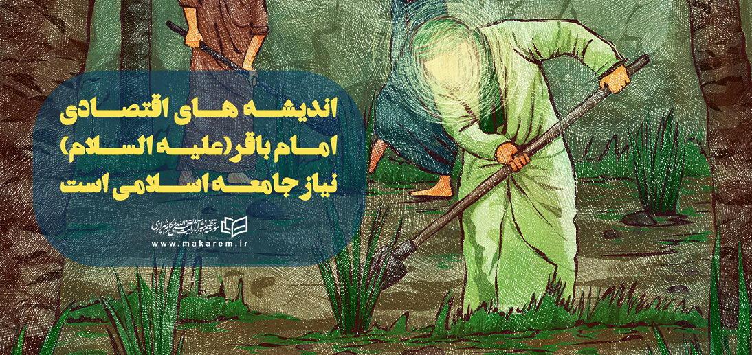 اندیشه های اقتصادی امام باقر(علیه السلام) نیاز جامعه اسلامی است