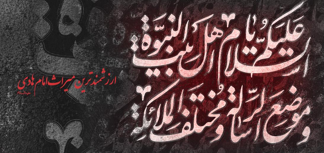 ارزشمند ترین میراث امام هادی علیه السلام