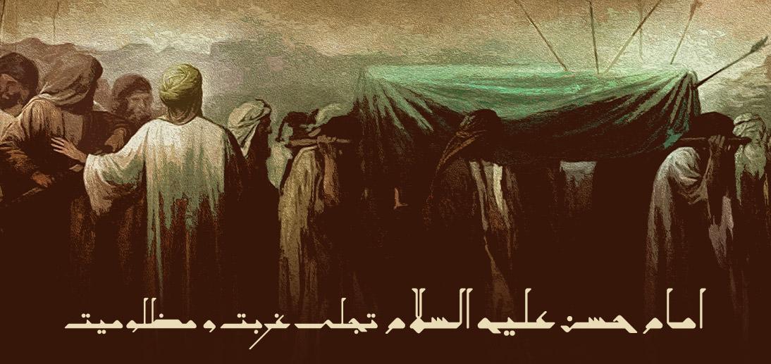 امام حسن مجتبی علیه السلام؛ تجلّی غربت و مظلومیت