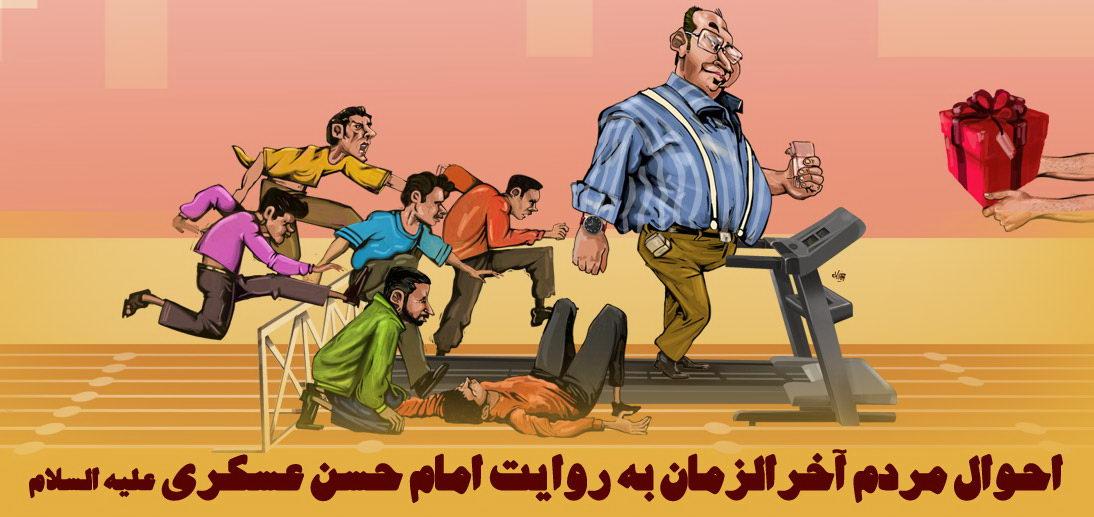احوال مردم آخر الزمان به روایت امام حسن عسکری (علیه السلام)
