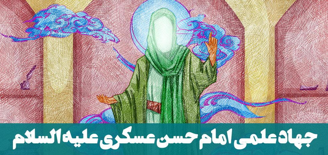 جهاد علمی امام حسن عسكرى عليه السلام