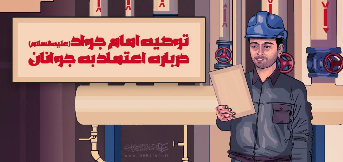 توصیۀ امام جواد علیه السلام درباره اعتماد به جوانان