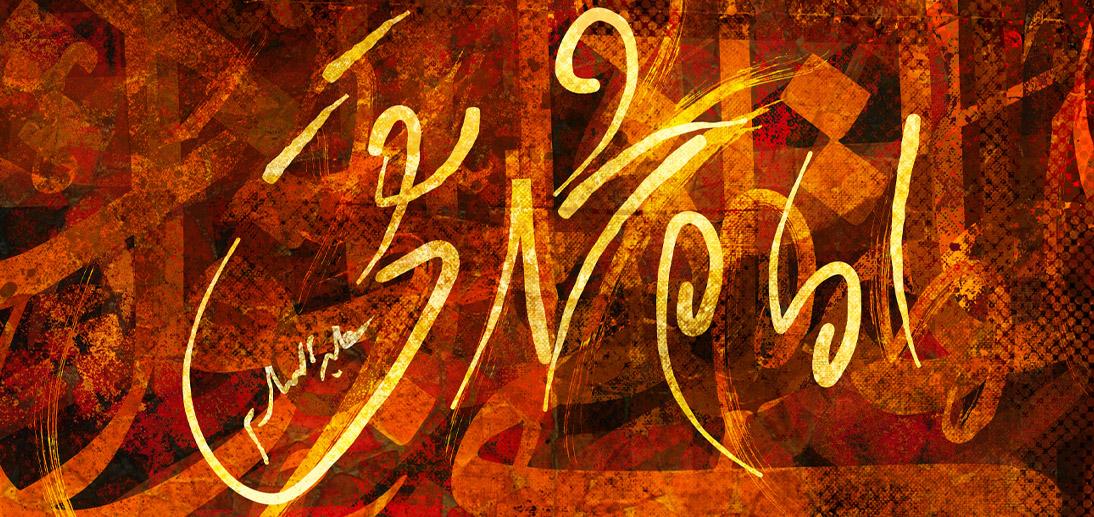 امام محمد تقى عليه السلام