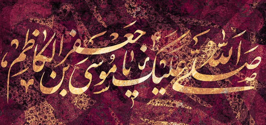 با امام کاظم علیه السلام در ساحت عشق و محبت