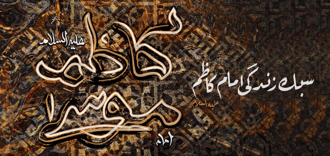 سبک زندگی امام کاظم علیه السلام
