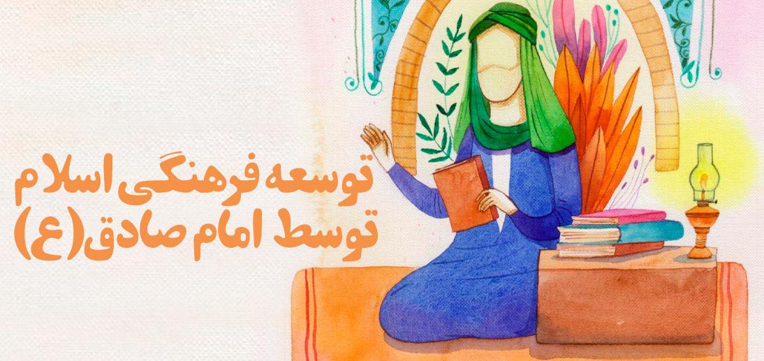 توسعه فرهنگی اسلام توسط امام صادق علیه السلام