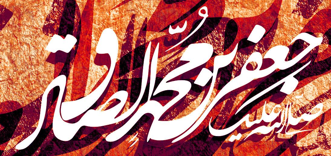 عدم آشنایی جوانان با مکتب امام صادق علیه السلام