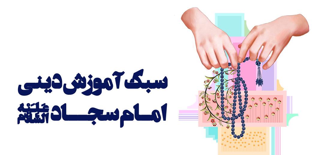 سبک آموزش دینی امام سجاد(علیه السلام)