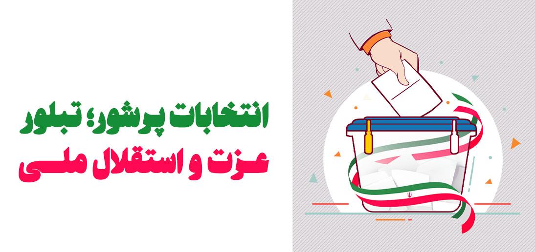 انتخابات پرشور؛ تبلور عزت و استقلال ملی