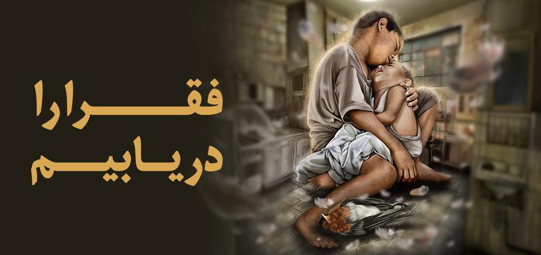 فقرا را دریابیم