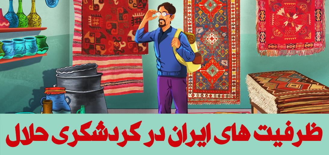 ظرفیت های ایران در گردشگری حلال