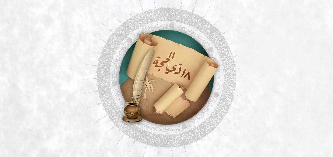 داستان غدیر