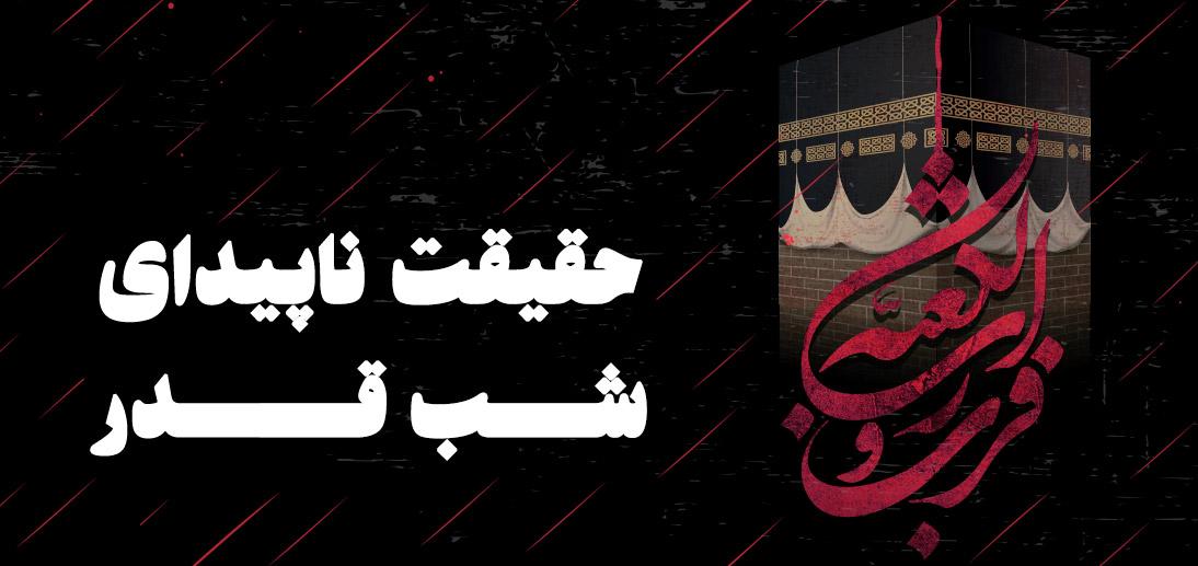 حضرت علی علیه السلام؛ حقیقت ناپیدای شب قدر