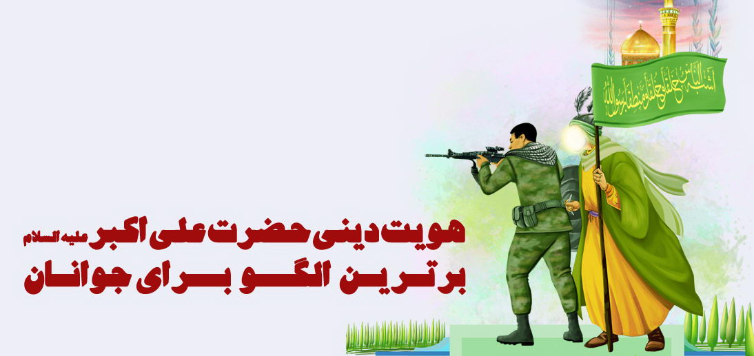 هویت دینی حضرت علی اکبر(علیه السلام)؛ برترین الگو برای جوانان