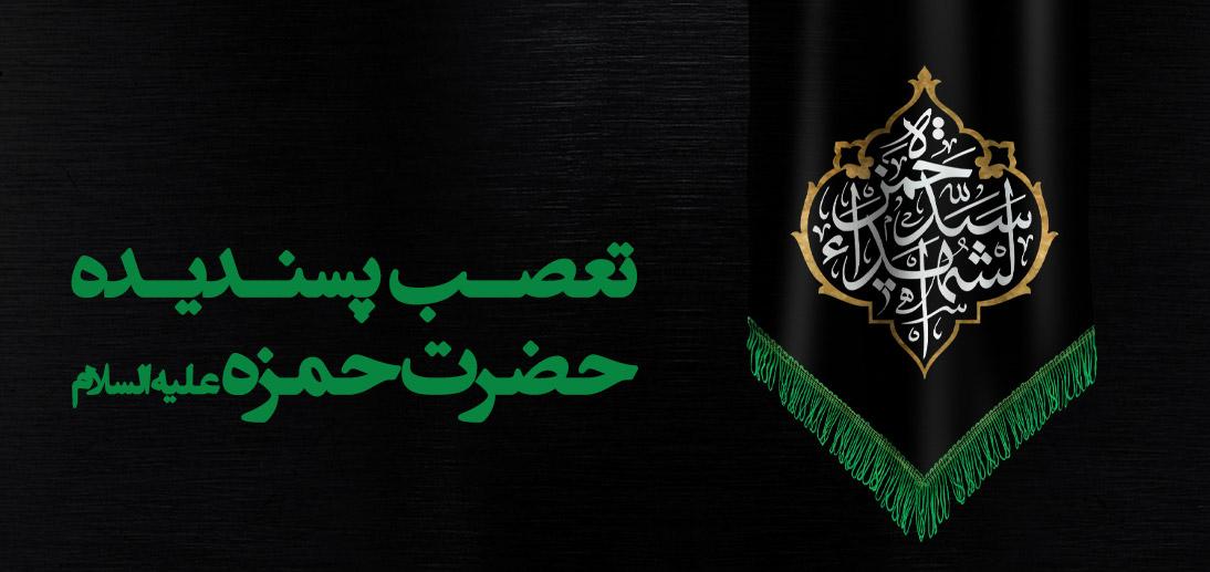 تعصب پسندیدۀ حضرت حمزه علیه السلام