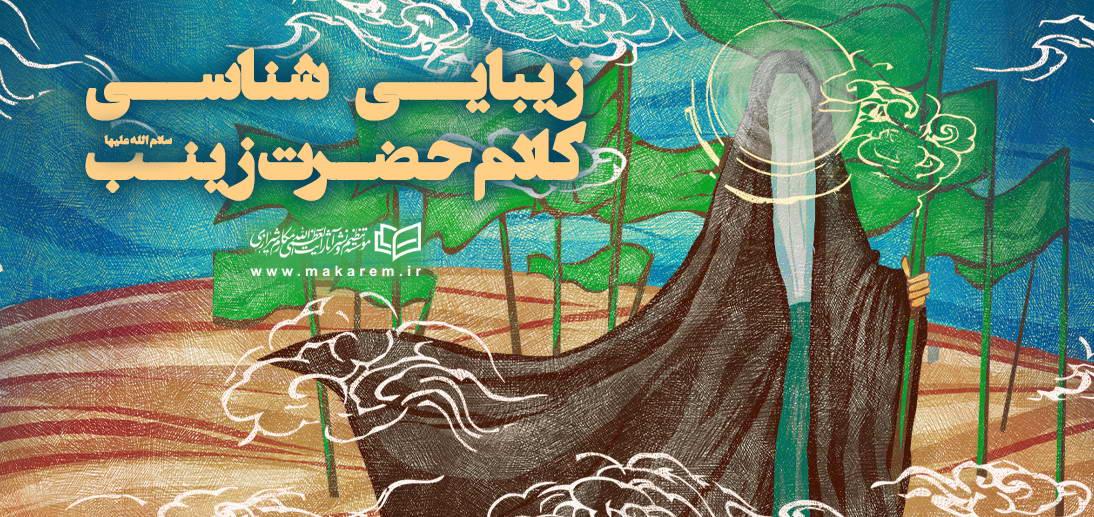 زیبایی شناسی کلام حضرت زینب سلام الله علیها