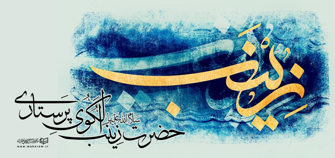 حضرت زینب سلام الله علیها؛ الگوی پرستاری