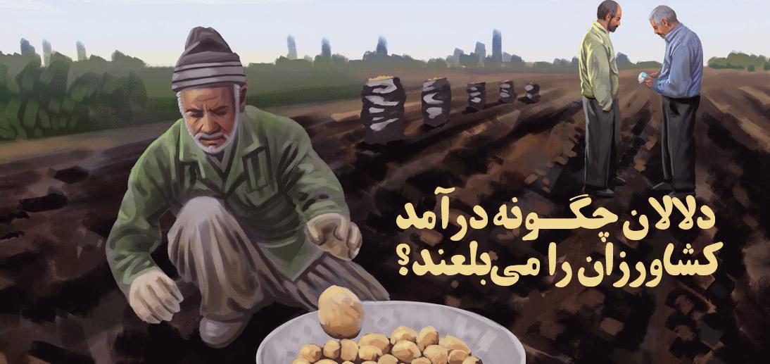 دلالان چگونه درآمد کشاورزان را می بلعند؟