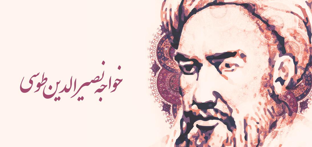 نقش خواجه نصیر الدین طوسی در حفظ مکتب تشیع