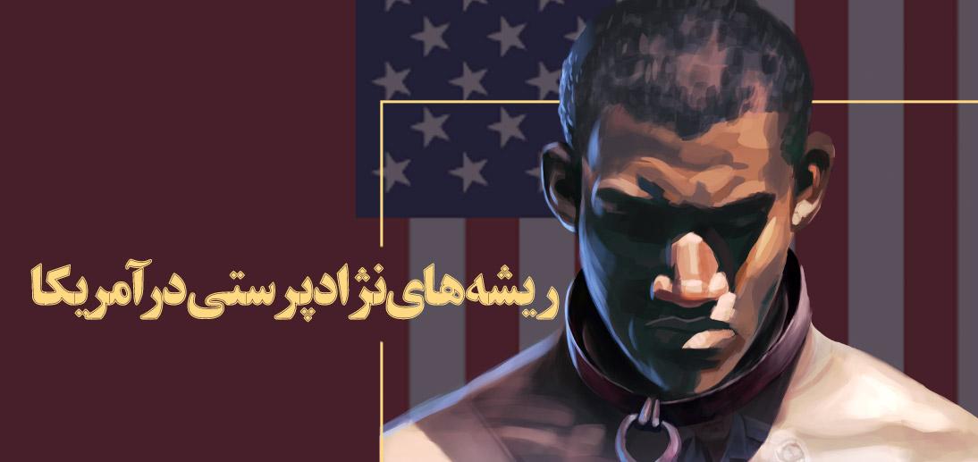ریشه های نژادپرستی در آمریکا